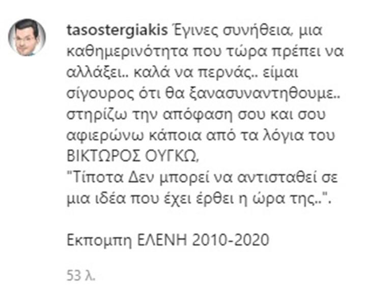Τάσος Τεργιάκης αντίο στην Ελένη Μενεγάκη