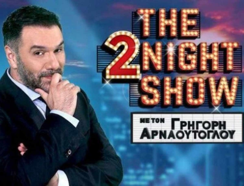 ΑΝΤ1: Ευχάριστα νέα για τον Γρηγόρη Αρναούτογλου μετά το τέλος του The 2night show