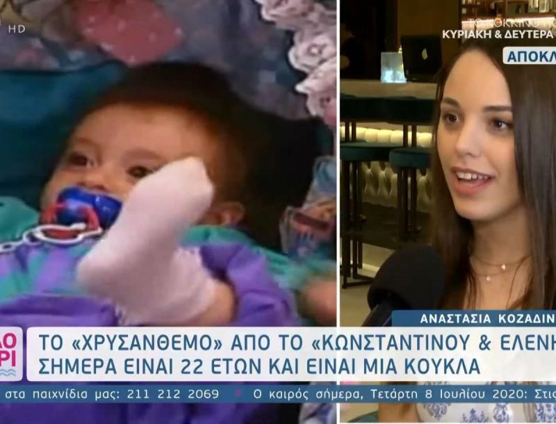 Το Χρυσάνθεμο από το Κωνσταντίνου και Ελένης αποκαλύπτει: