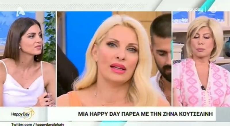 Ζήνα Κουτσελίνη Happy Day Ελένη Μενεγάκη