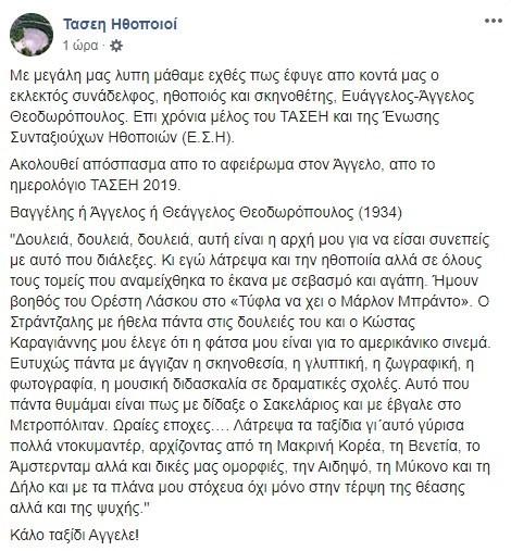 Άγγελος Θεοδωρόπουλος Απεβίωσε Ανάρτηση