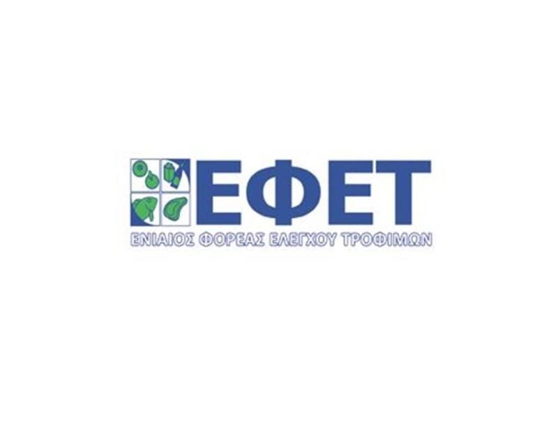 Συναγερμός από τον ΕΦΕΤ - Έριξε πρόστιμο σε 28 επιχειρήσεις