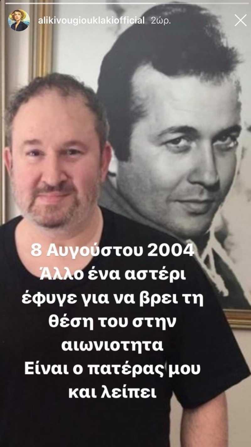 Γιάννης Παπαμιχαήλ παιδί Δημήτρη