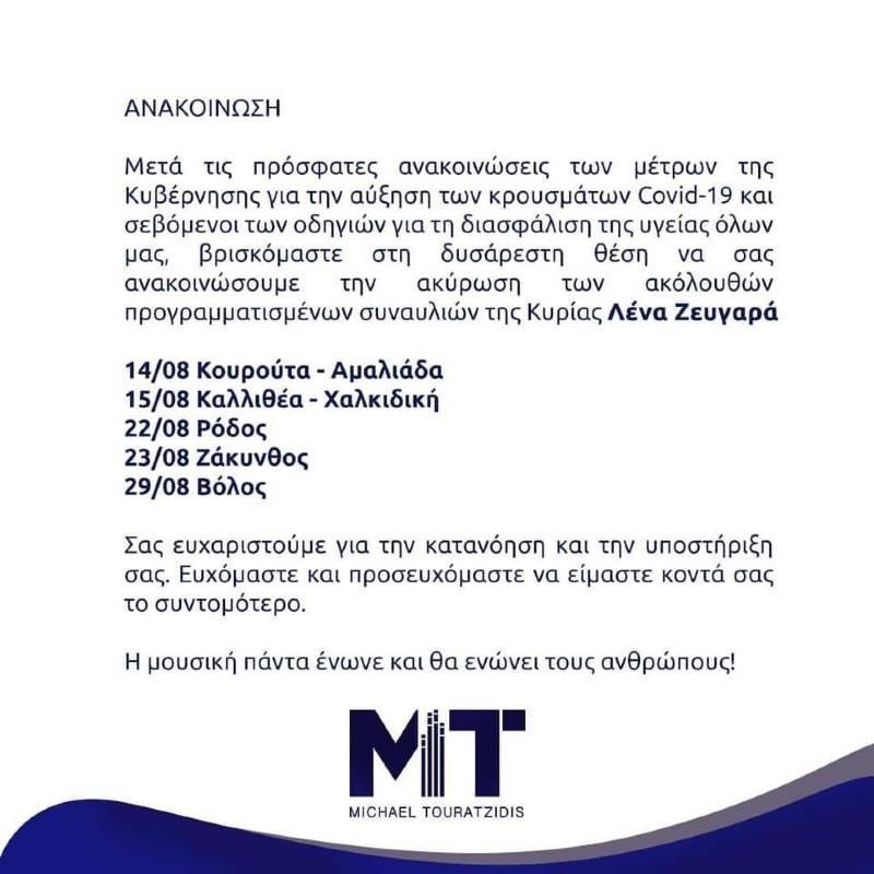 Λένα Ζευγαρά ανακοίνωση