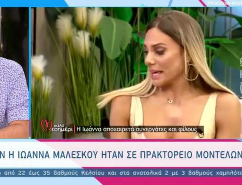 Άλλος άνθρωπος η Ιωάννα Μαλέσκου σε καλλιστεία στην Κρήτη - Τα εντυπωσιακά στιγμιότυπα