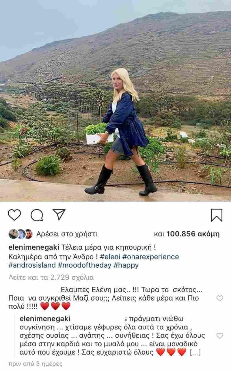 Ελένη Μενεγάκη Άνδρος μποστάνι