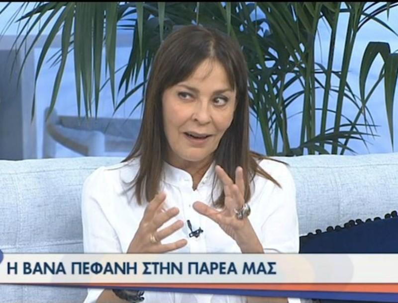 Η Βάνα Πεφάνη σε μια σπάνια συνέντευξη της - Τα μυστικά της Εδέμ και η αποχή -