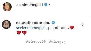 Σχόλιο Νατάσας στην Ελένη