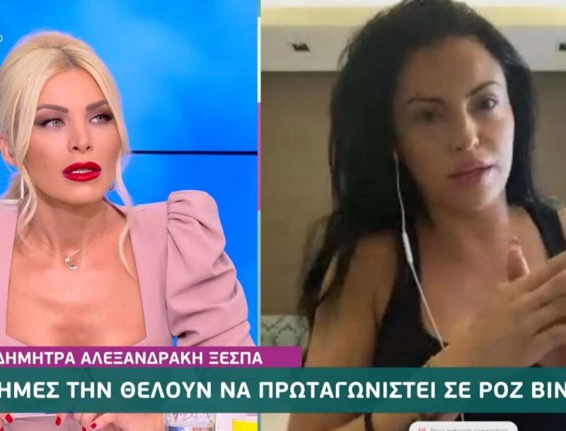 Δήμητρα Αλεξανδράκη: Ξέσπασε στο Ευτυχείτε!
