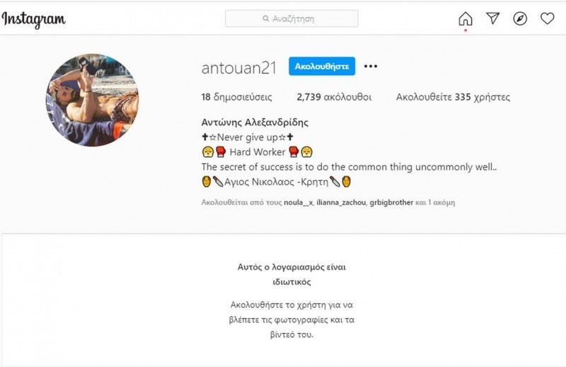 Αντώνης Αλεξανδρίδης instagram Big Brother