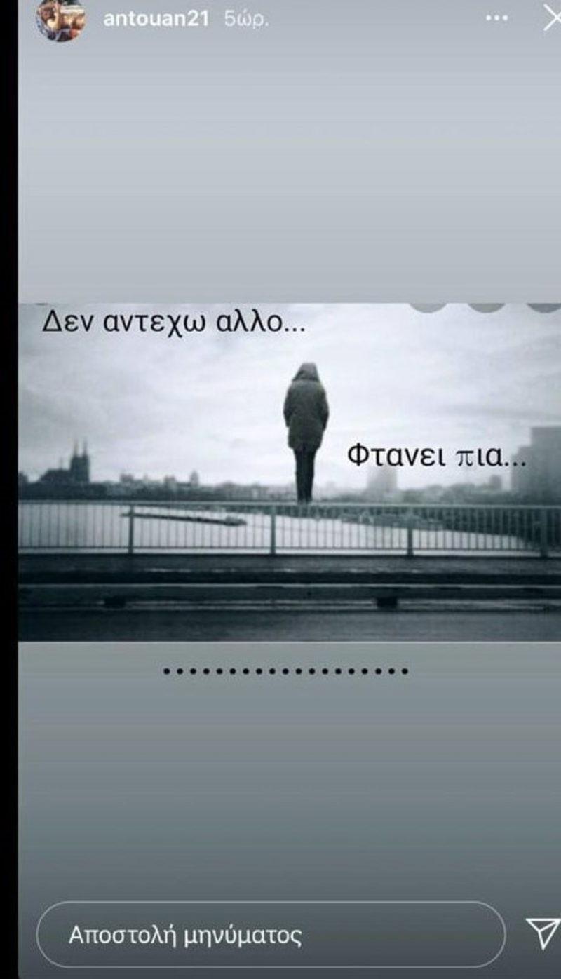Big Brother Aντώνης Αλεξανδρίδης Instagram