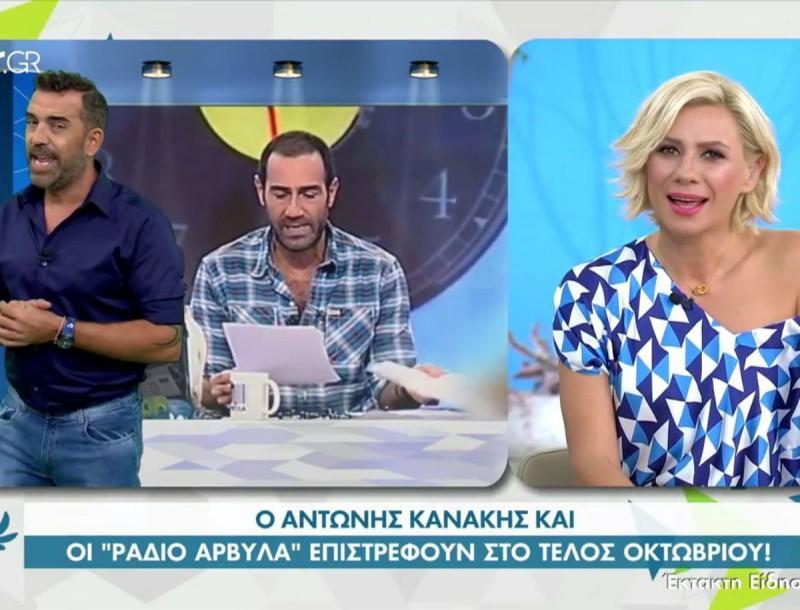Φωλιά των Κου Κου: H ανακοίνωση για τον Αντώνη Κανάκη!