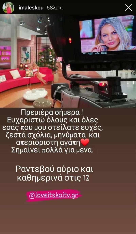 Ιωάννα Μαλέσκου Love It