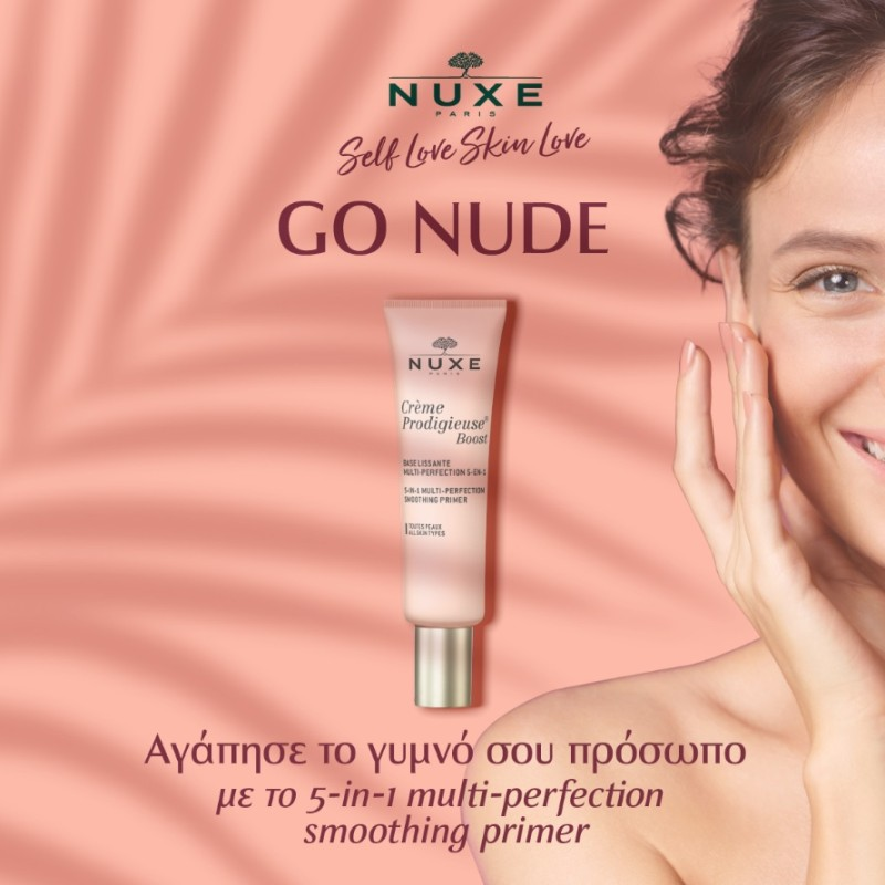 nuxe κρέμες