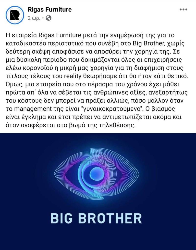 Αποχωρούν χορηγοί από το Big Brother