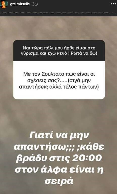 Τσιμιτσέλης απαντάει για Σουλτάτο