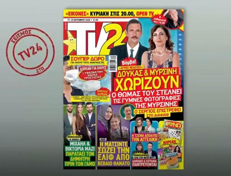 Μην χάσετε το TV24 που κυκλοφορεί - Δώρο υφασμάτινη μάσκα