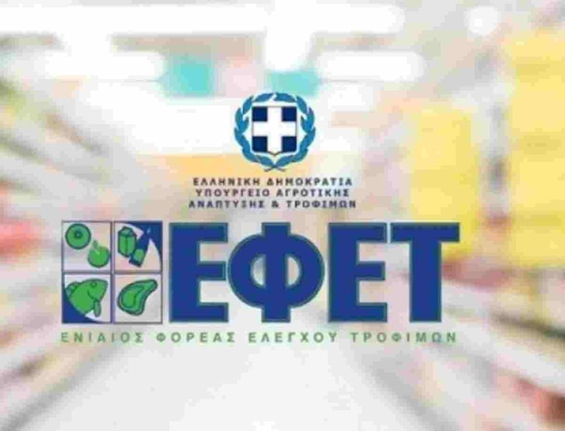 Ανακαλούνται από τον ΕΦΕΤ συσκευασμένα παγάκια