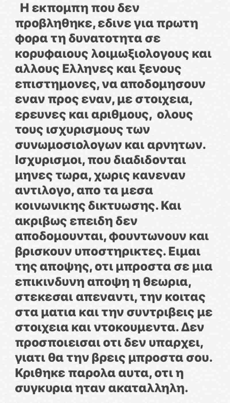 Αντώνης Σρόιτερ Tik Talk ALPHA