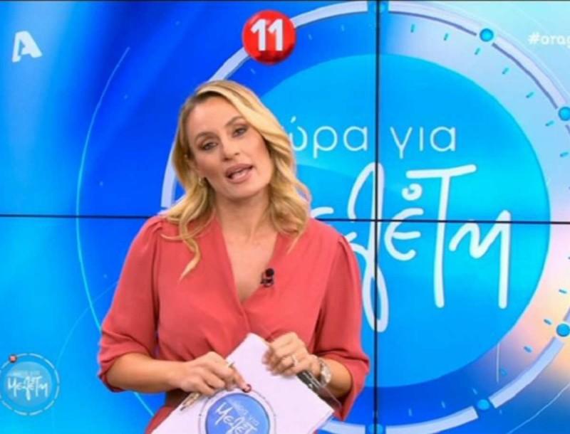 ALPHA: Κόβεται η εκπομπή της Ελεονώρας Μελέτη - Ραγδαίες εξελίξεις