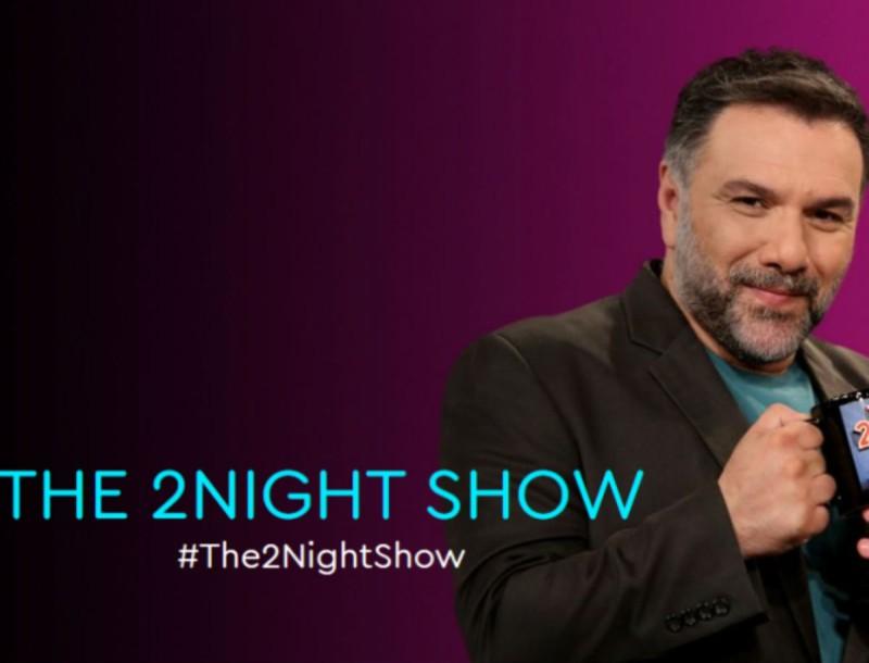 The 2night show: 40αρια στα νούμερα σήμερα με αυτό τον καλεσμένο! Είναι ηθοποιός από τις Άγριες Μέλισσες