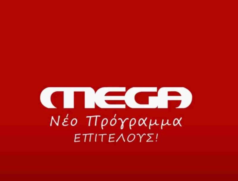 «Έσκασε» η ανακοίνωση από το MEGA που όλοι οι τηλεθεατές περίμεναν