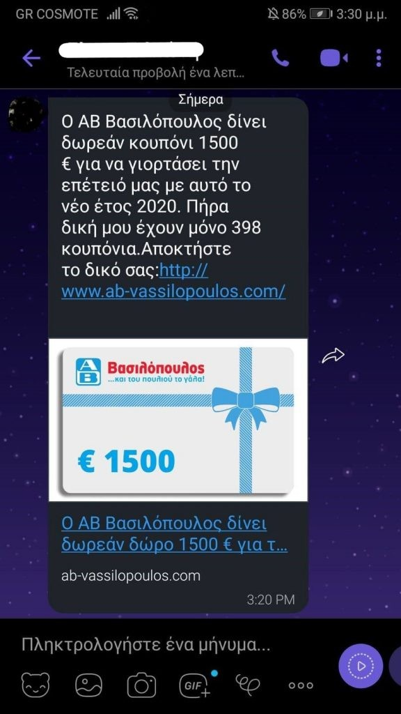 ΑΒ Βασιλόπουλος  μήνυμα απάτη