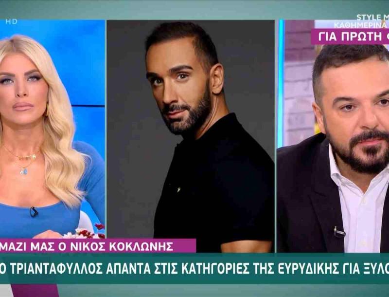 Νίκος Κοκλώνης: Πήρε θέση στην κόντρα Παπαδοπούλου - Τριαντάφυλλου! «Δεν έγινε κάτι...»