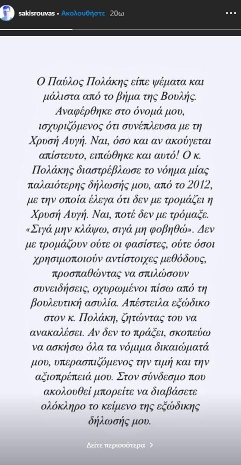 Σάκης Ρουβάς Παύλος Πολάκης