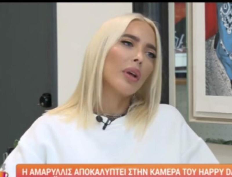 Aμαρυλλίς: