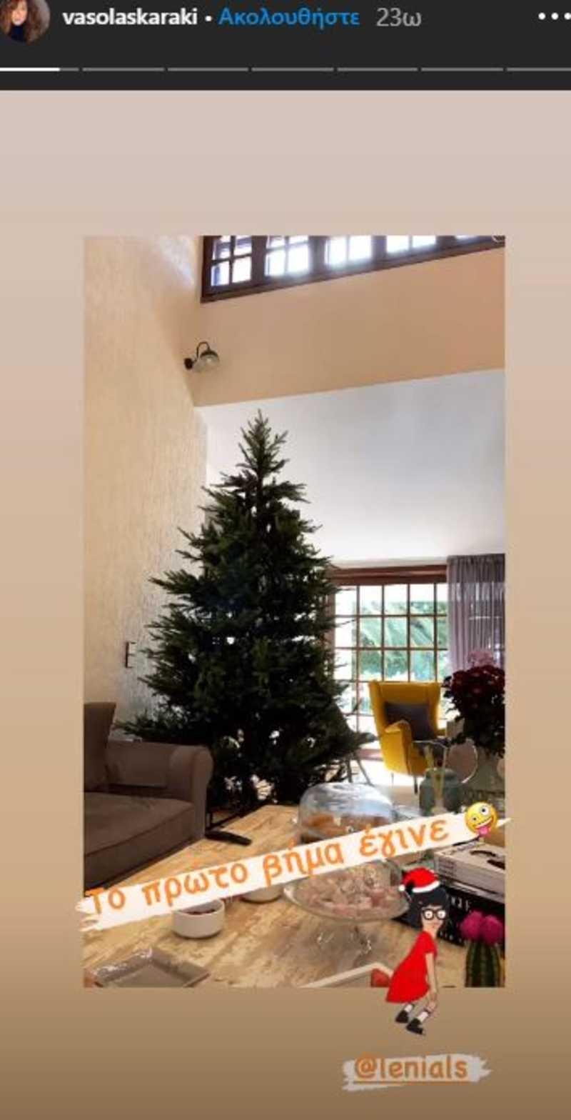 Βάσω Λασκαράκη Λευτέρης Σουλτάτος σπίτι χριστουγεννιάτικο δέντρο