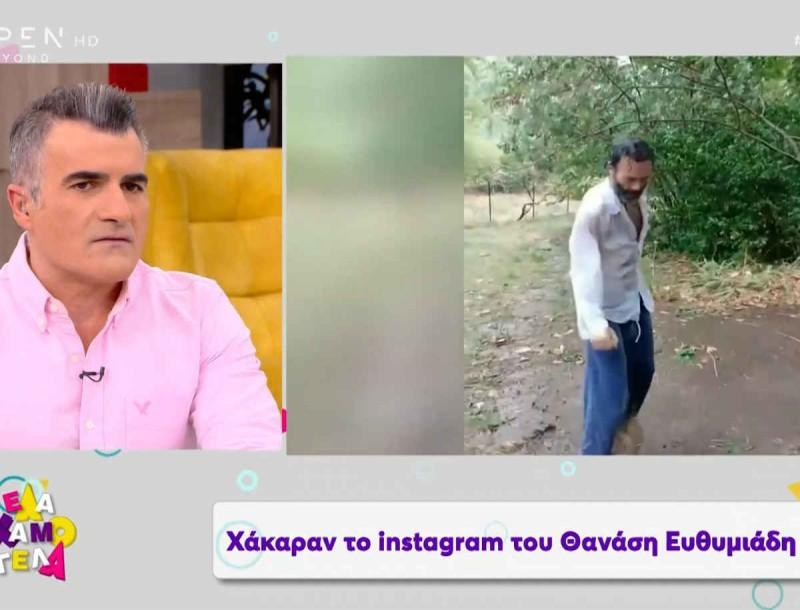 Θανάσης Ευθυμιάδης: Χάκερ εξαφάνισε τον λογαριασμό του στο instagram