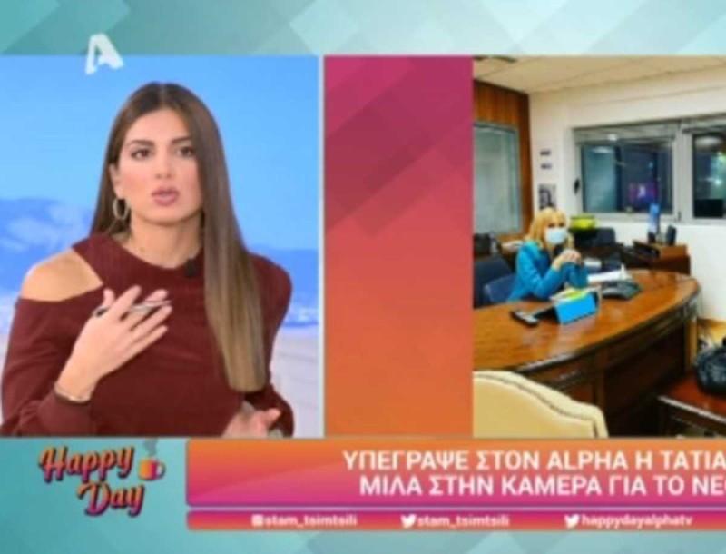 Happy Day: Αποκάλυψη της Σταματίνας Τσιμτσιλή - «Η Τατιάνα στο πλευρό της θα έχει...»
