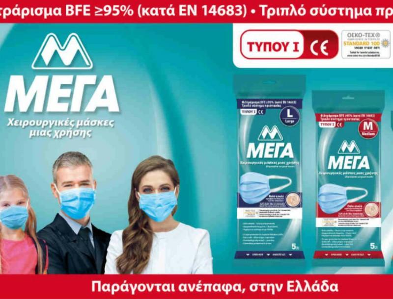 Η ΜΕΓΑ Α.Ε. επενδύει σε μία νέα, υπερσύγχρονη γραμμή παραγωγής χειρουργικών μασκών στην Ελλάδα