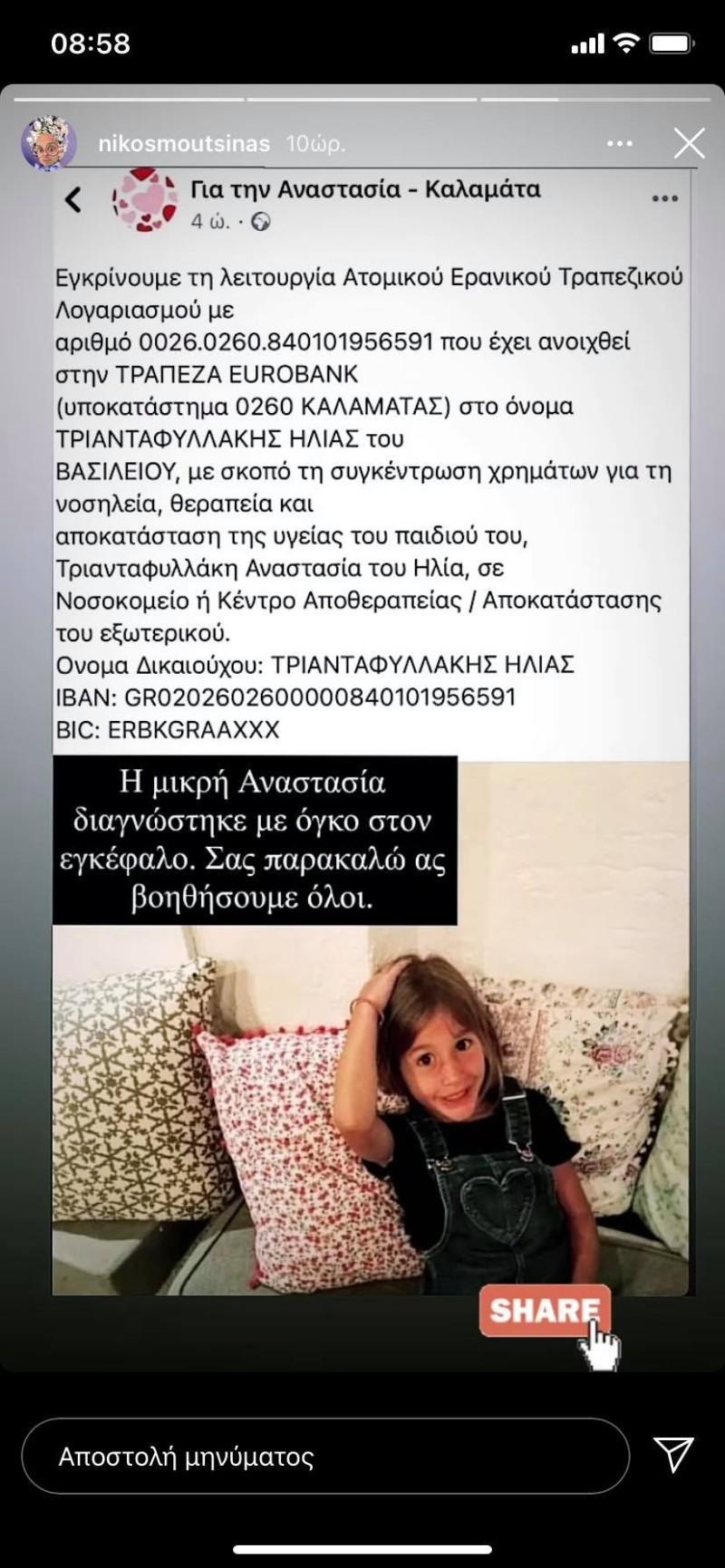 Νίκος Μουτσινάς ανάρτηση instagram