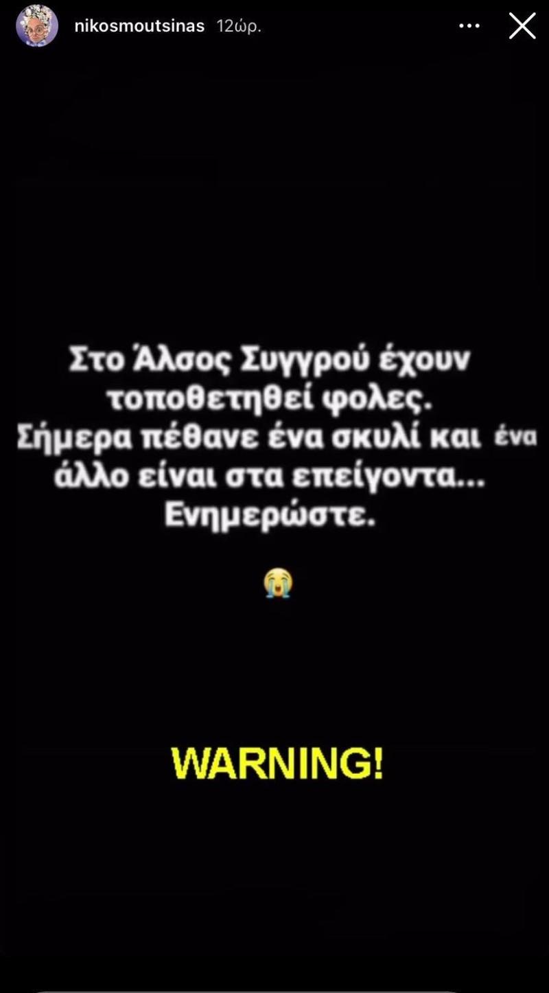 Νίκος Μουτσινάς ανάρτηση instagram για φόλες
