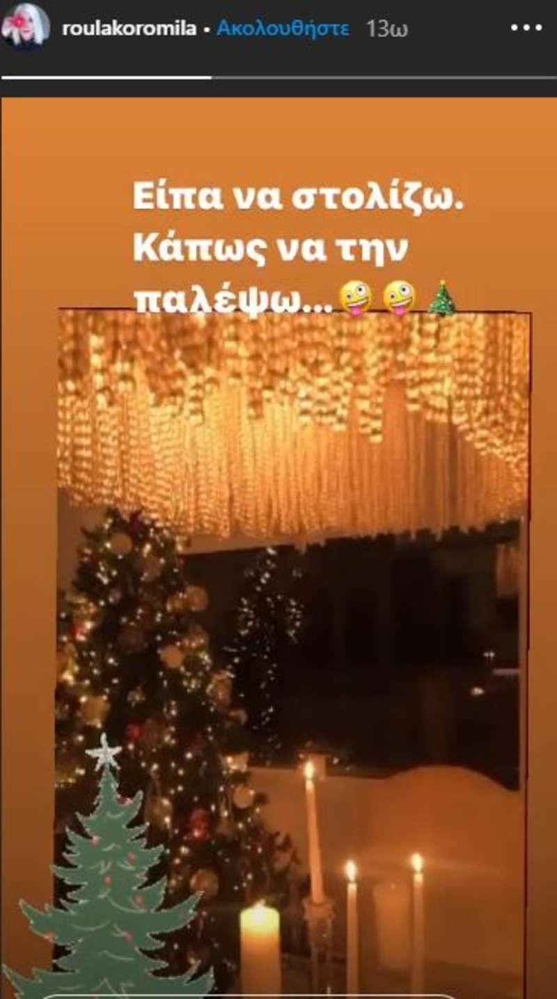 Ρούλα Κορομηλά χριστουγεννιάτικος στολισμός σπίτι