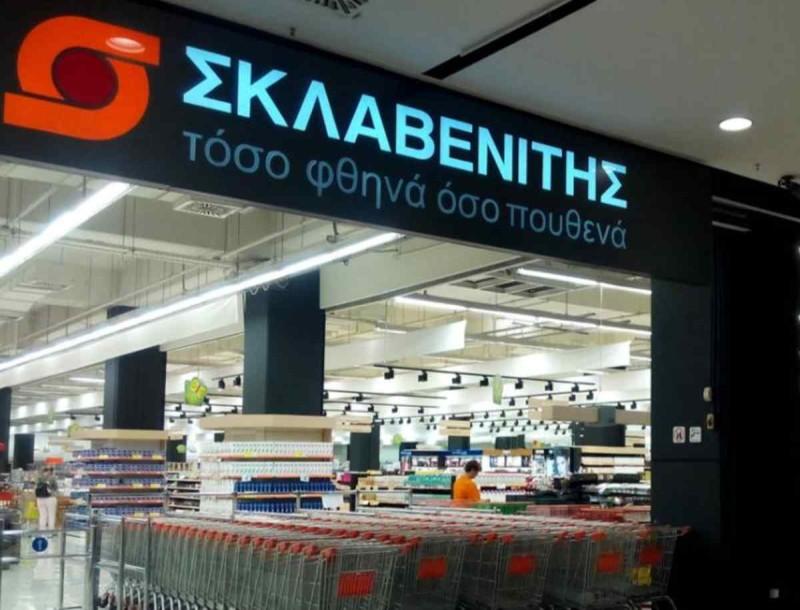 Ισοπεδωτικές οι προσφορές του Σκλαβενίτη το πρώτο Σαββατοκύριακο lockdown - 6 προϊόντα σε σοκαριστική τιμή