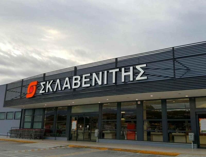 Ευχάριστα νέα για τα σούπερ μάρκετ Σκλαβενίτης - Μόλις ανακοινώθηκαν