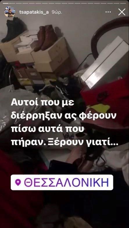 Αντώνης Τσαπατάκης διάρρηξη