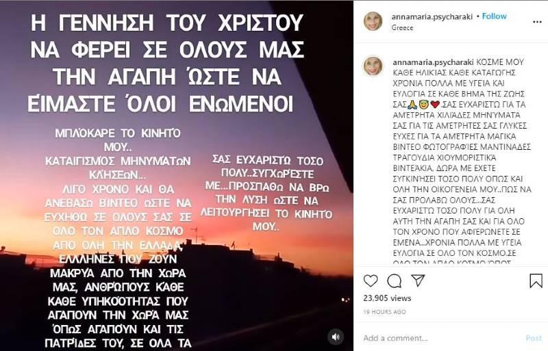 Big Brother Άννα Μαρία Ψυχαράκη Instagram