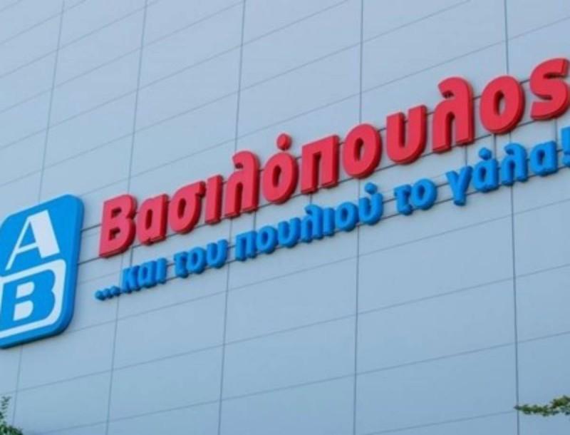 ΑΒ Βασιλόπουλος: Τελειώνει η προθεσμία σε τρεις ημέρες - Τρέξτε να προλάβετε!