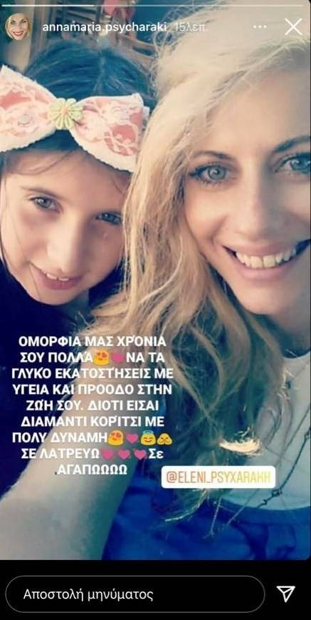 Άννα Μαρία Ψυχαράκη instagram