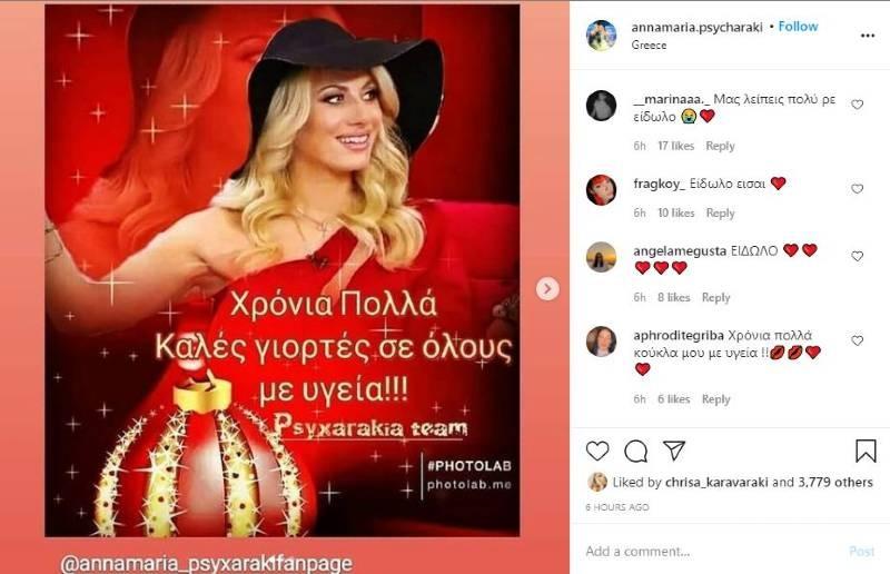 Άννα Μαρία Ψυχαράκη Big Brother Instagram