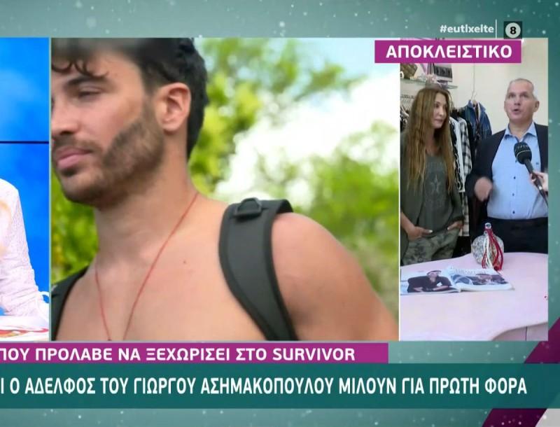 Η προίκα του Survivor - Γιώργου Ασημακόπουλου: Η οικογένειά του έχει 11 καταστήματα ρούχων