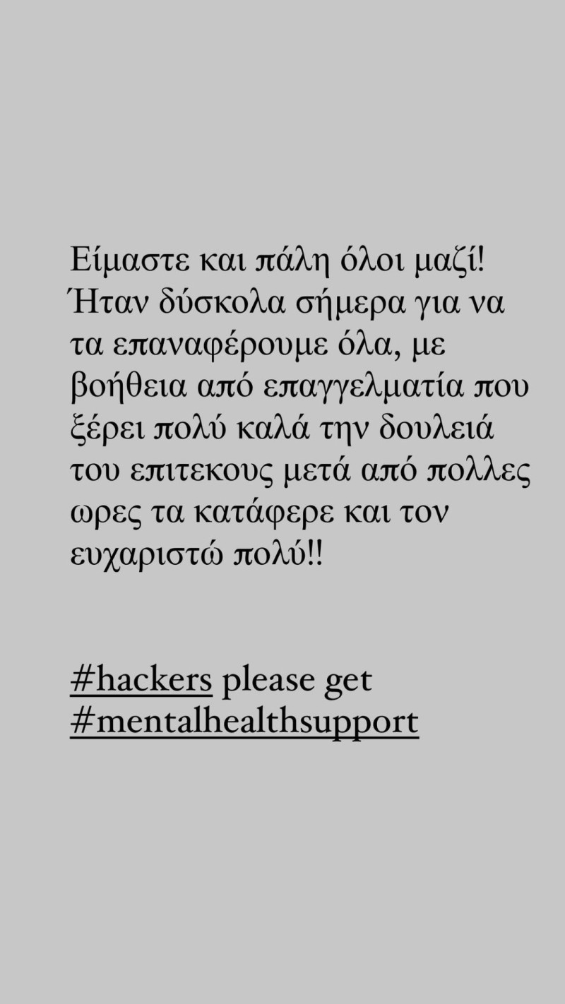Δωροθέα Μερκούρη instagram