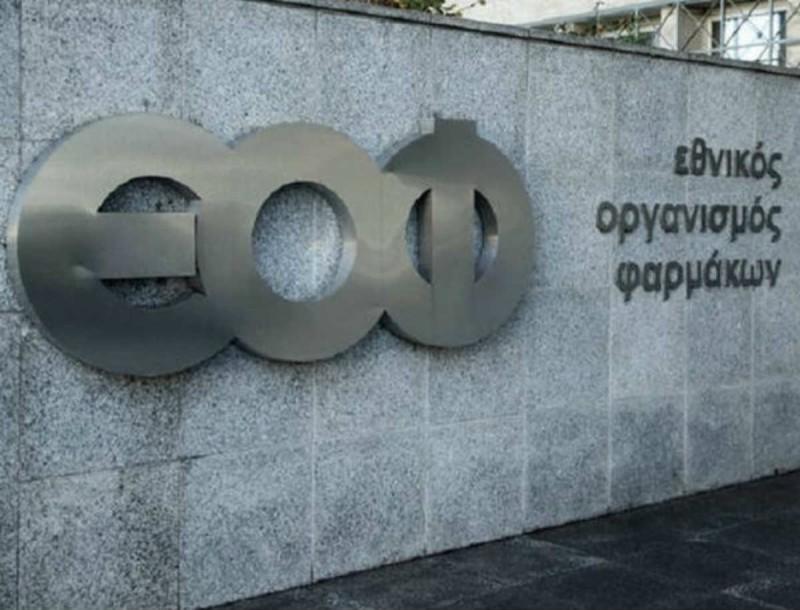 Κορωνοϊός: Ο ΕΟΦ προειδοποιεί για πώληση ψευδεπιγράφων εμβολίων