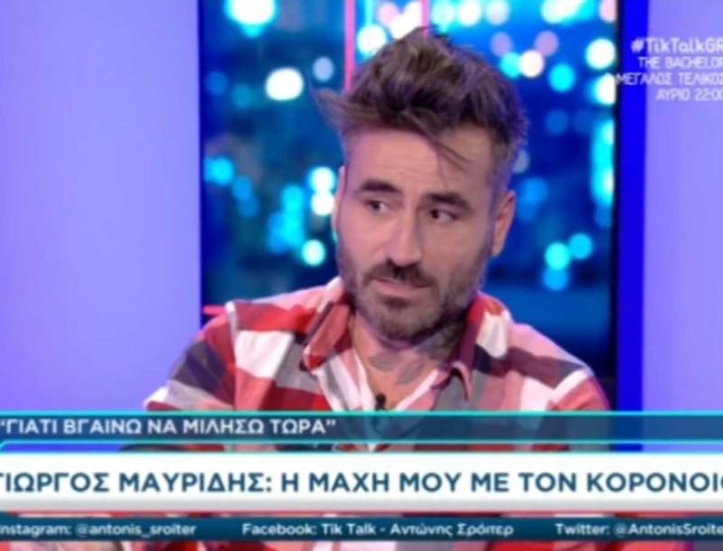 Συγκλόνισε ο Γιώργος Μαυρίδης: «Ο κορωνοϊός μπαίνει μέσα σου και σε σκαλίζει»