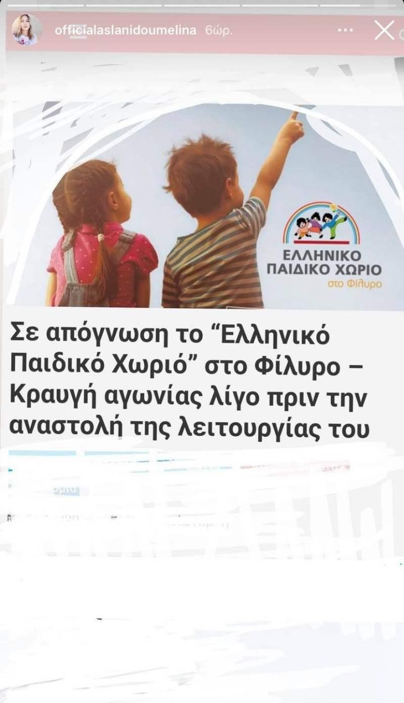 Μελίνα Ασλανίδου Ελληνικό Παιδικό Χωριό ανάρτηση