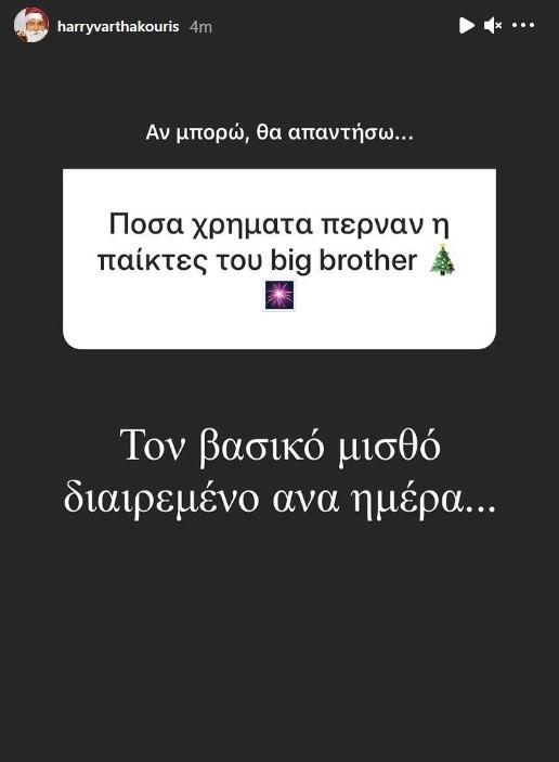 Ο Βαρθακούρης αποκάλυψε πόσα έπαιρναν οι παίκτες του Big Brother